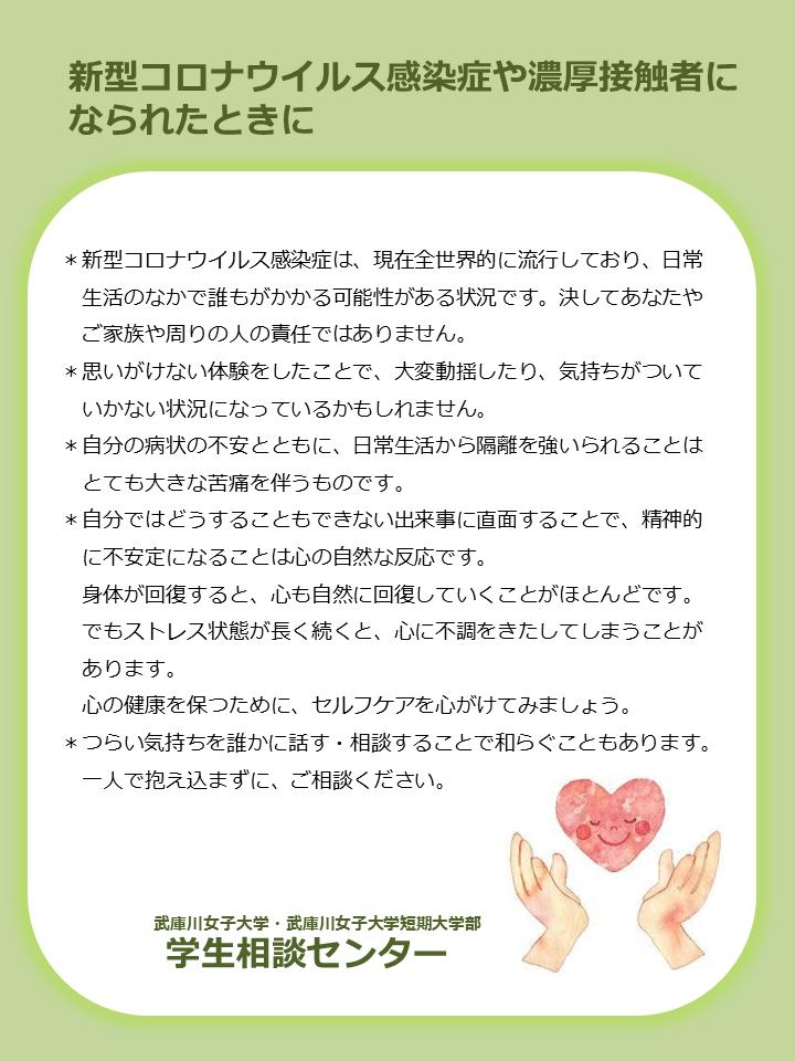大学 コロナ 女子 武庫川