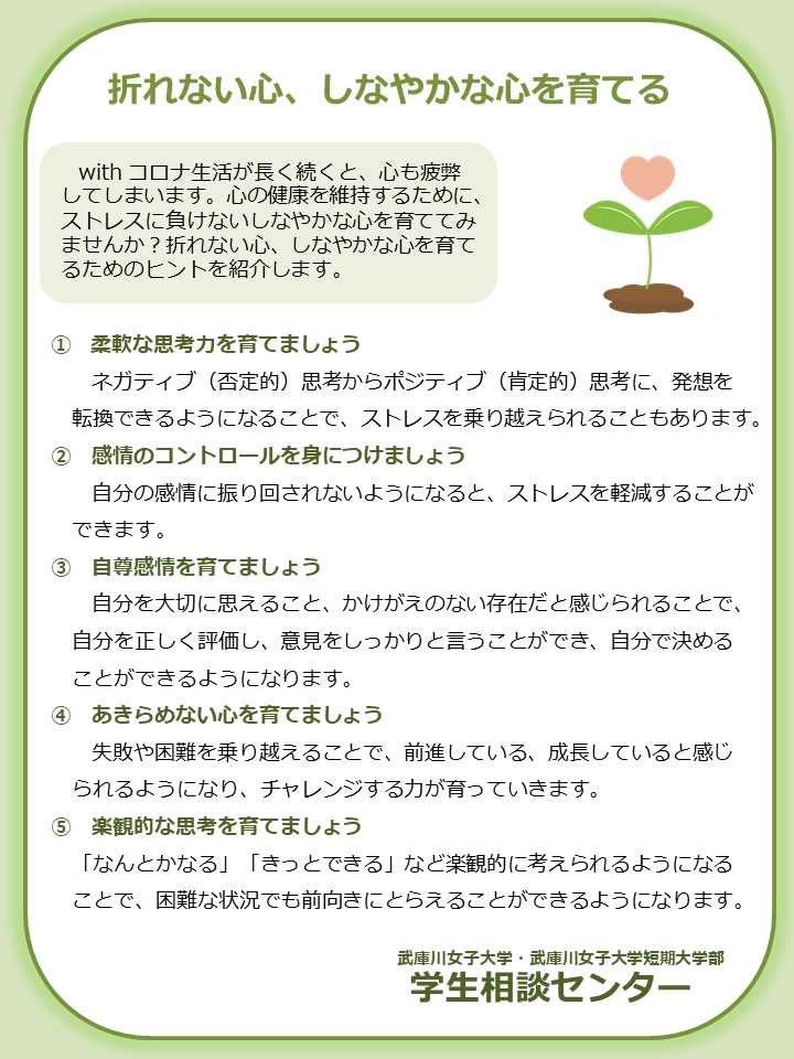 女子 コロナ 武庫川 大学